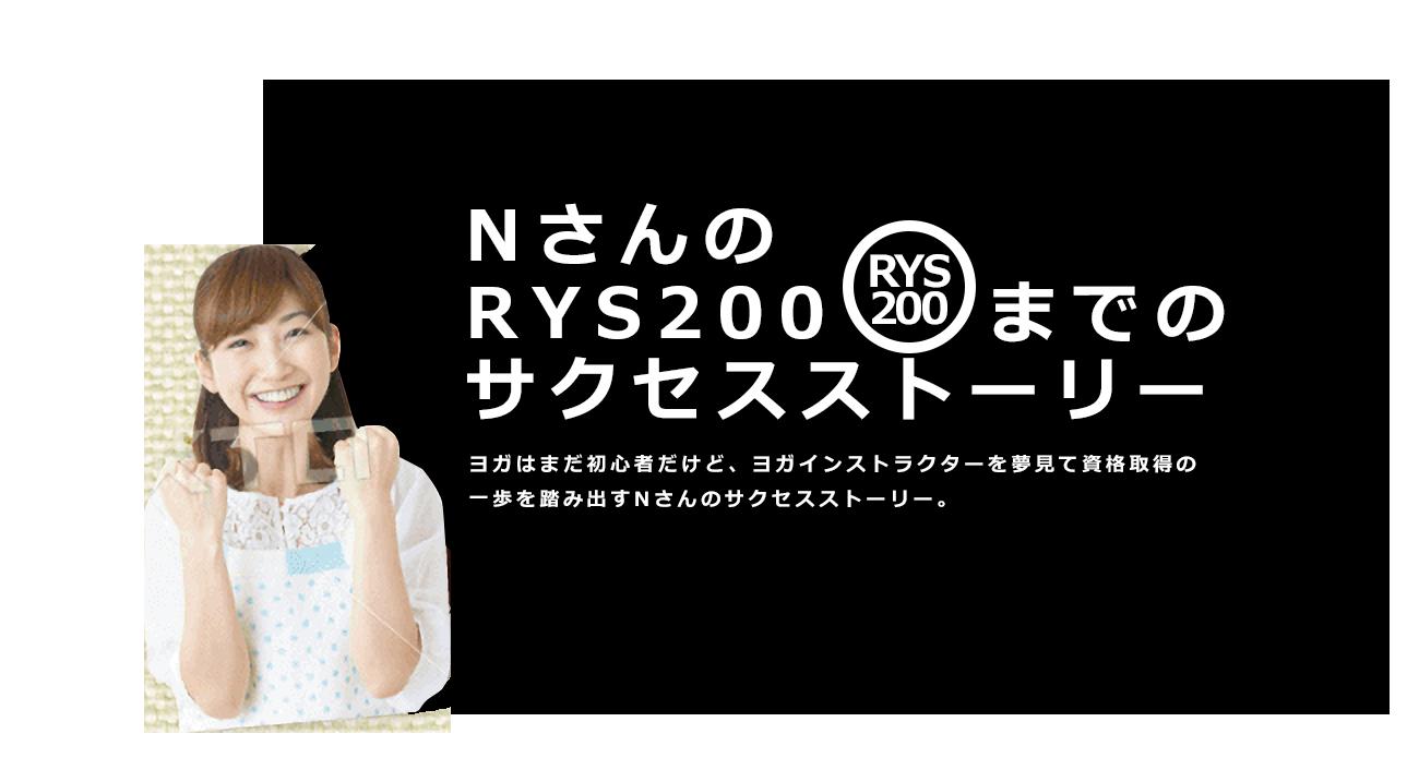 RYS200サクセス