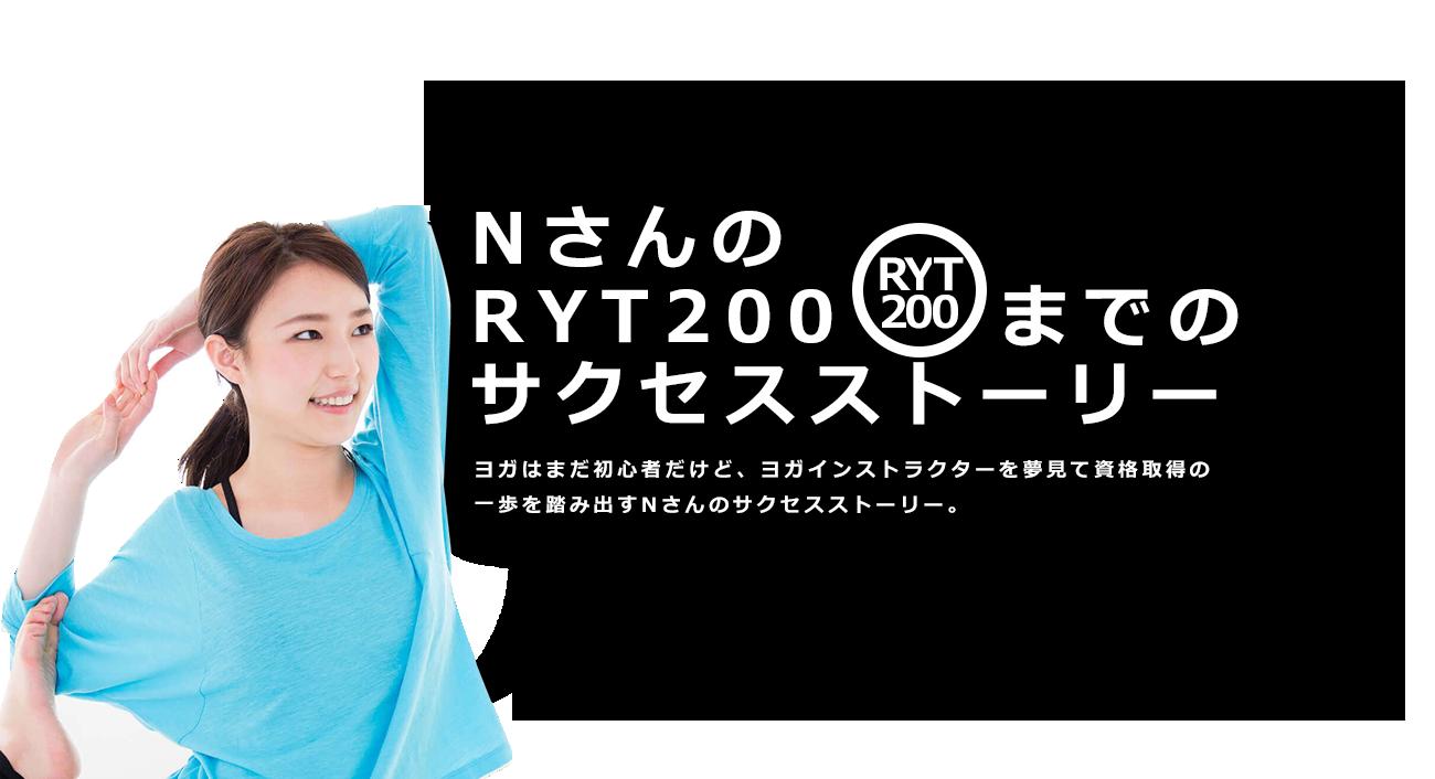 RYT200サクセス